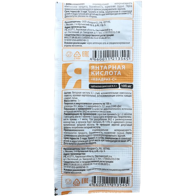 Янтарная кислота 100 мг/Jantarna kislina 100 mg