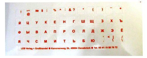 Наклейки на клавиатуру русские/Ruske nalepke na tipkovnici