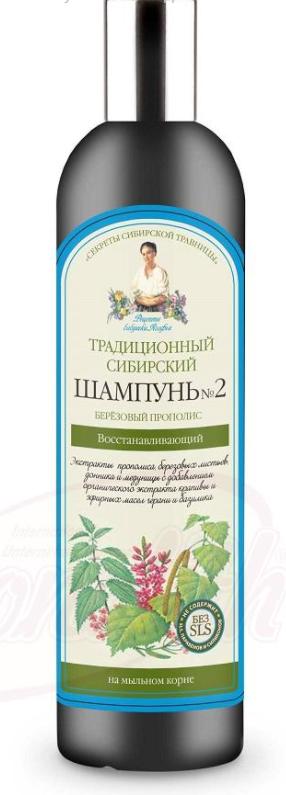 "Традиционный сибирский шампунь, №2 ""Бабушка Агафья"""