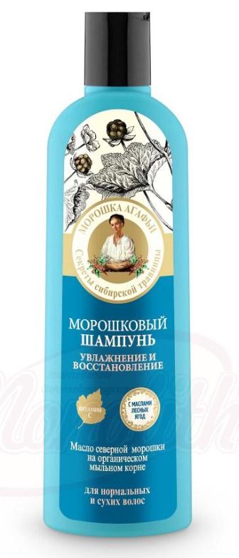"Babica Agafya šampon za lase ""Vlaženje in obnova"", malina/Морошковый шампунь, брусника ""Бабушкa Агафья"""