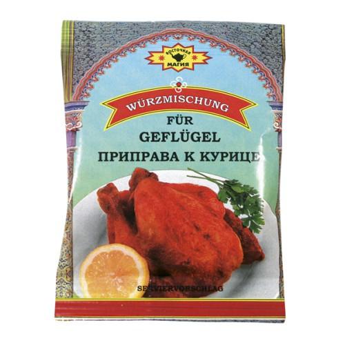Приправа к курице/ Začimba za piščanca.