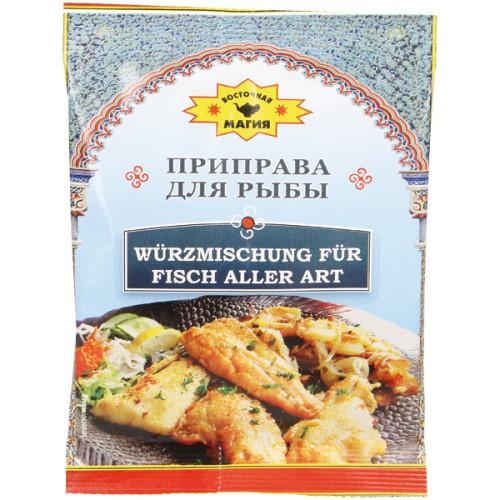 Приправа для рыбы/ Začimba za ribe.